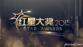 star-awards-2015-logov2